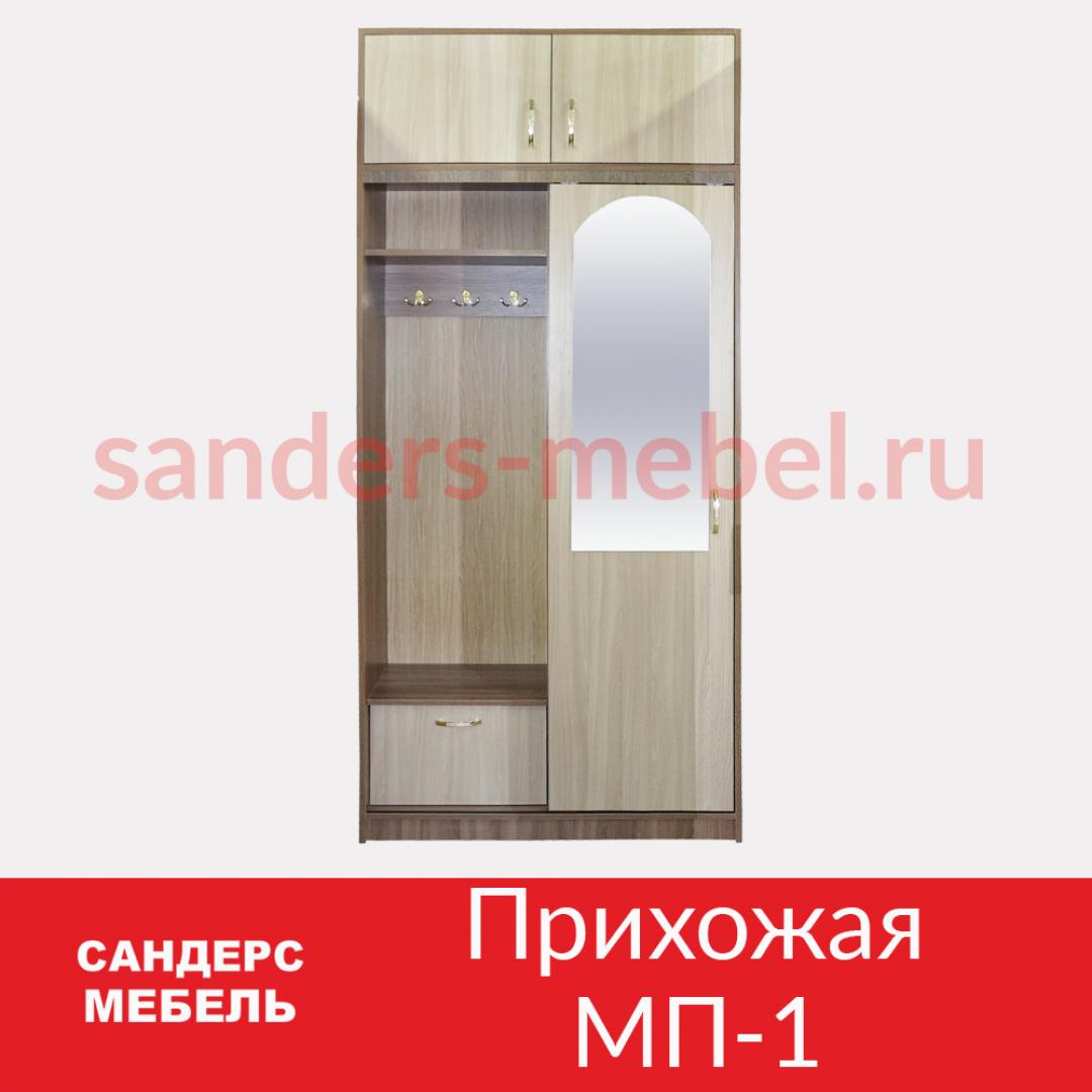 Прихожая МП-1 с зеркалом