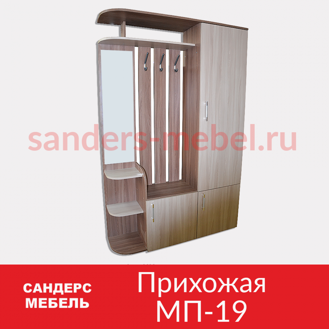 Прихожая МП-19 с зеркалом