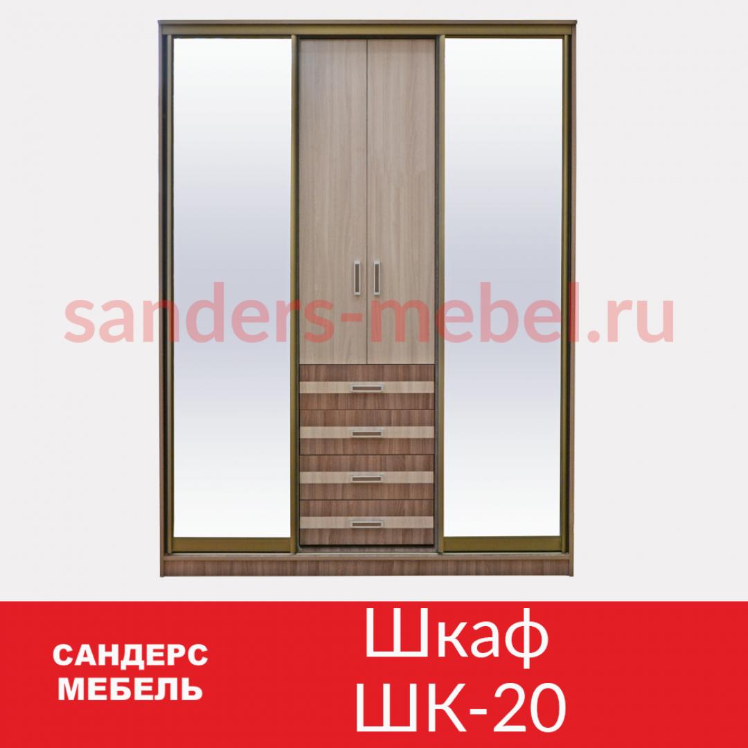Шкаф-купе ШК-20