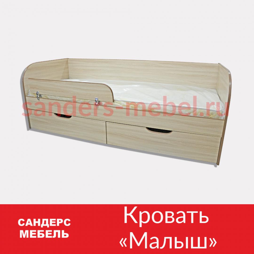 Кровать «Малыш» с 2-мя ящиками