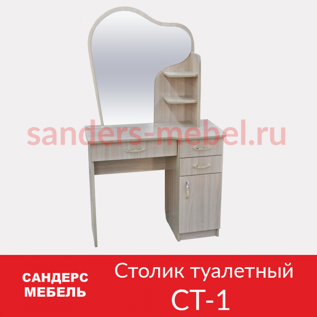 Столик туалетный СТ-1 с ящиками