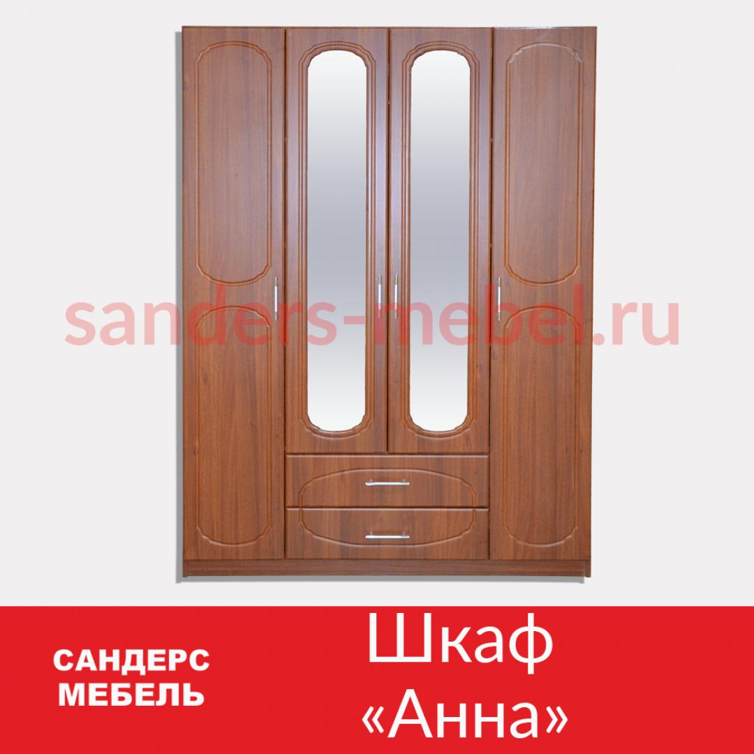 Шкаф «Анна» МДФ фасады пленка ПВХ