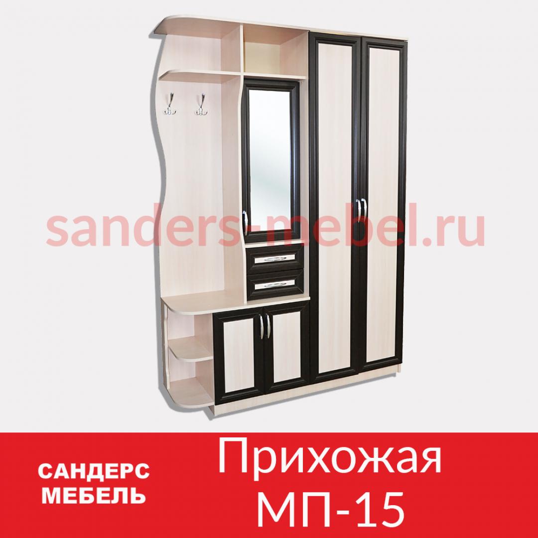 Прихожая МП-15 с зеркалом