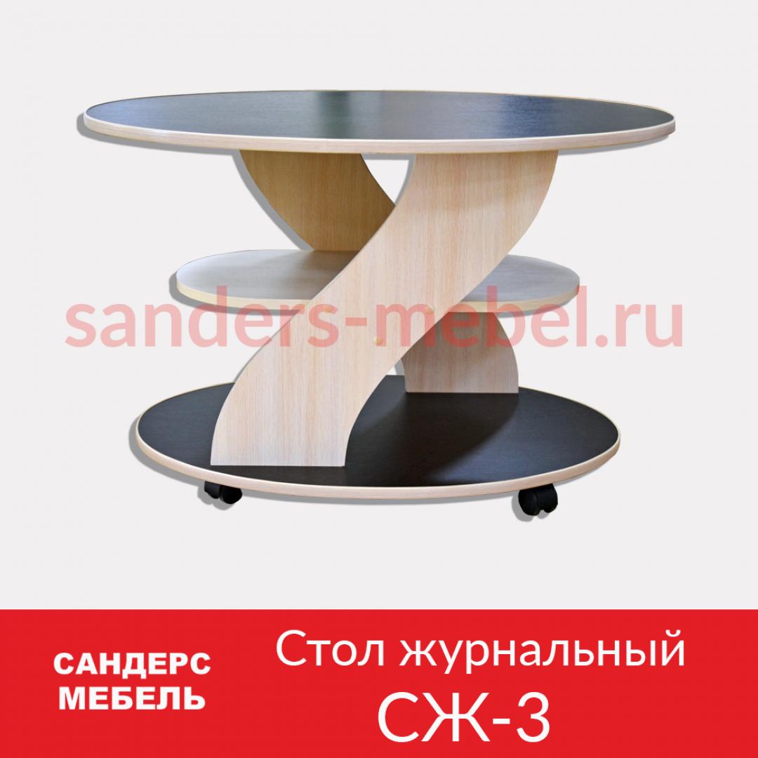 Стол журнальный СЖ-3