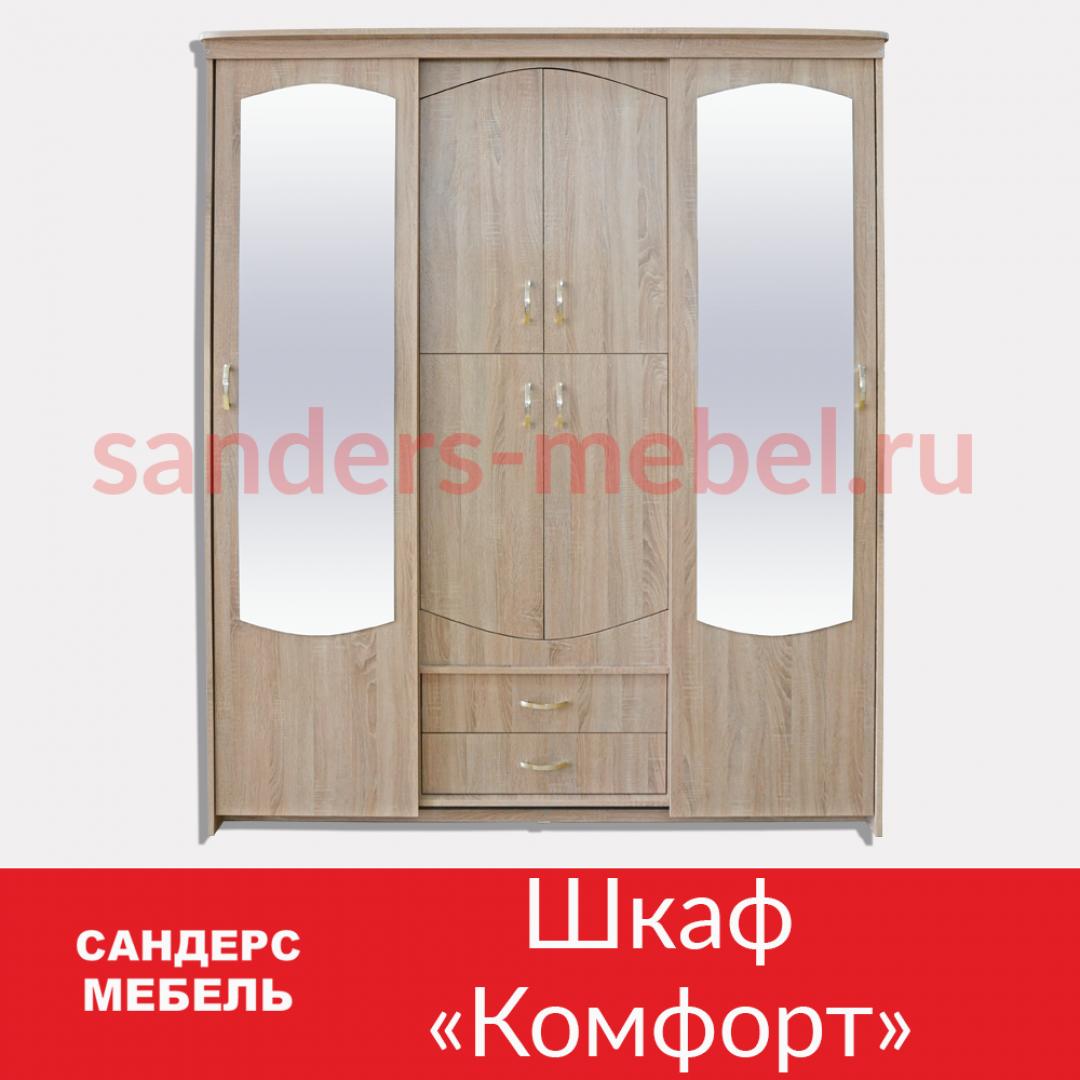 Шкаф-купе «Комфорт» ЛДСП с 2 зеркалами