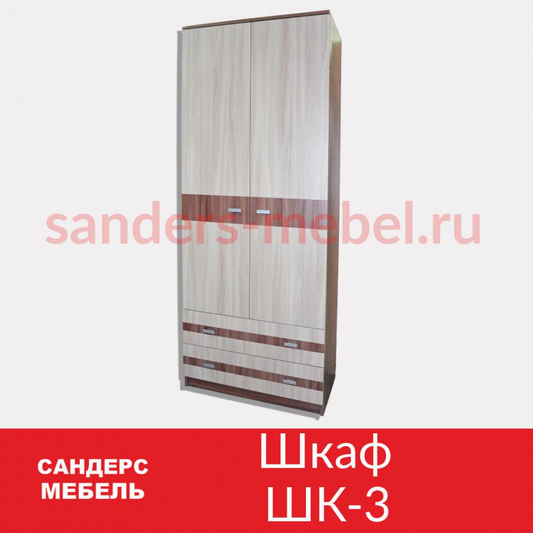 Шкаф ШК-3 ЛДСП