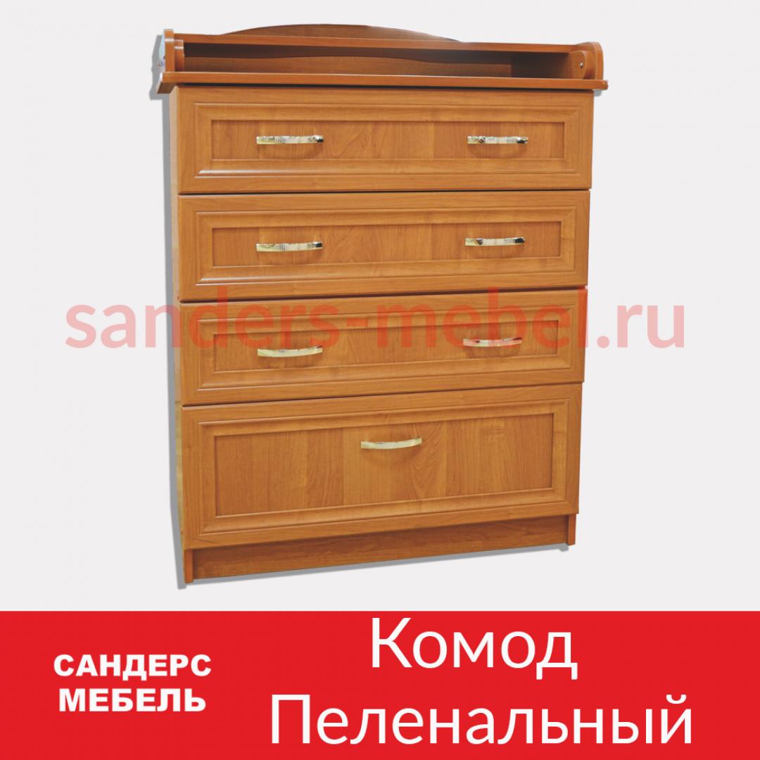 Комод пеленальный МДФ