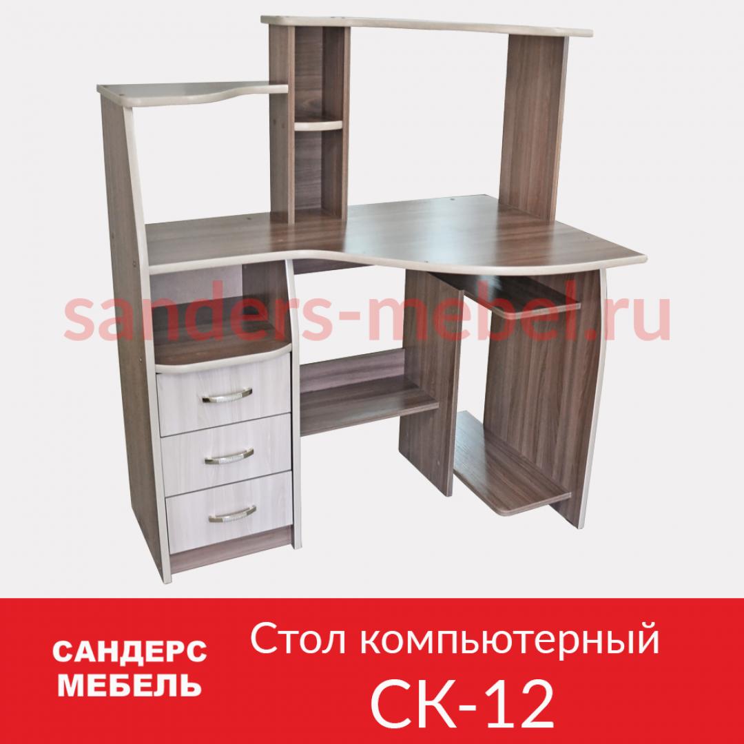 Стол компьютерный СК-12 с ящиками
