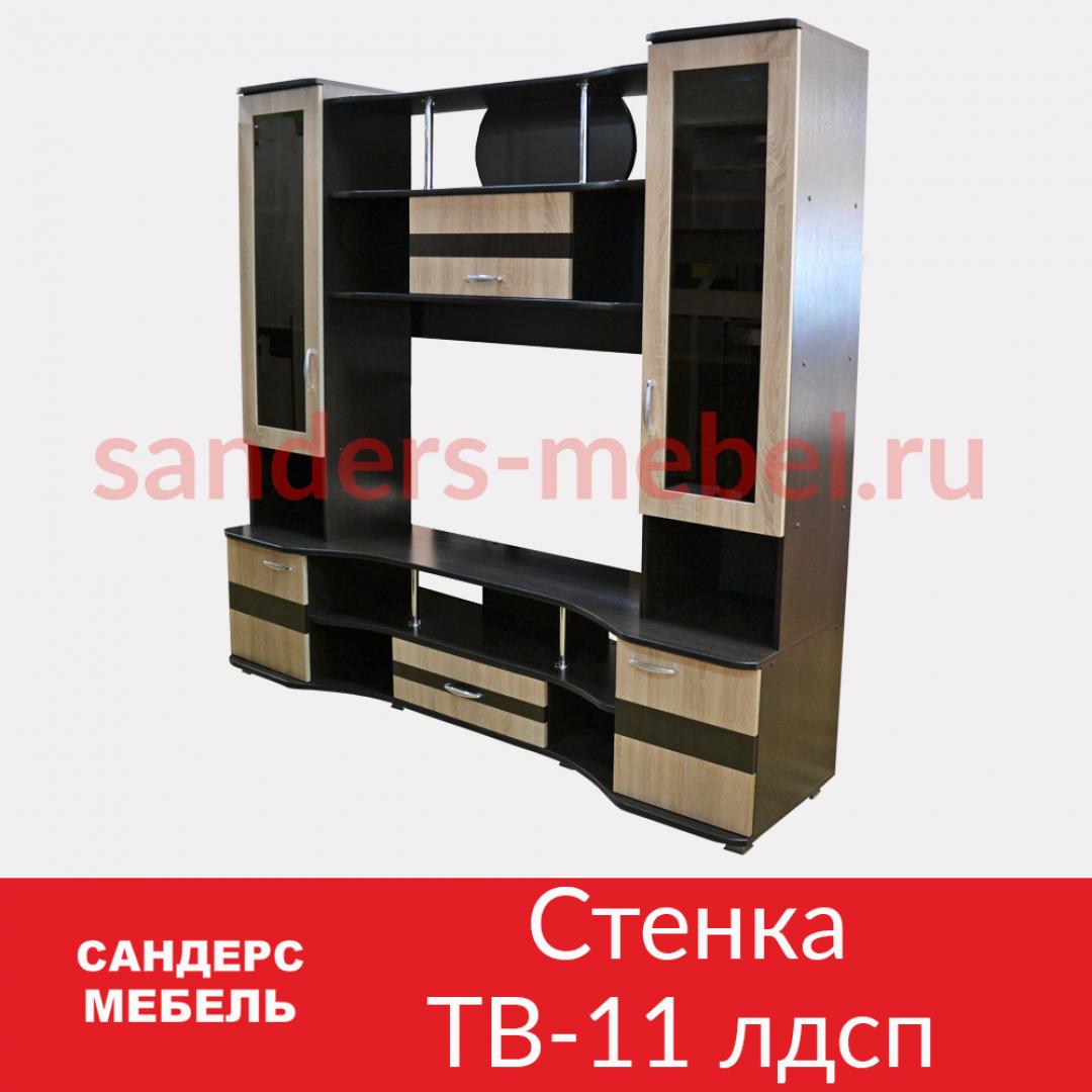 Стенка ТВ-11 ЛДСП