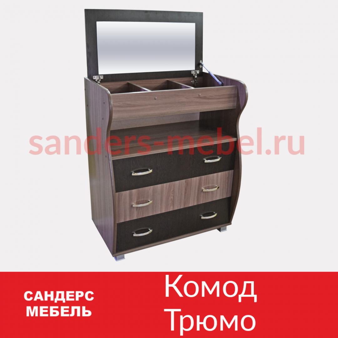 Комод-трюмо ЛДСП с ящиками