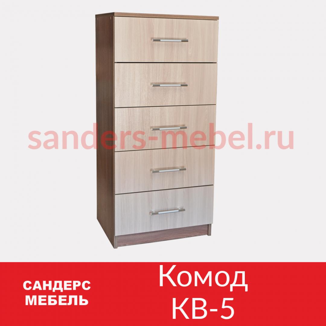 Комод КВ-5 с ящиками