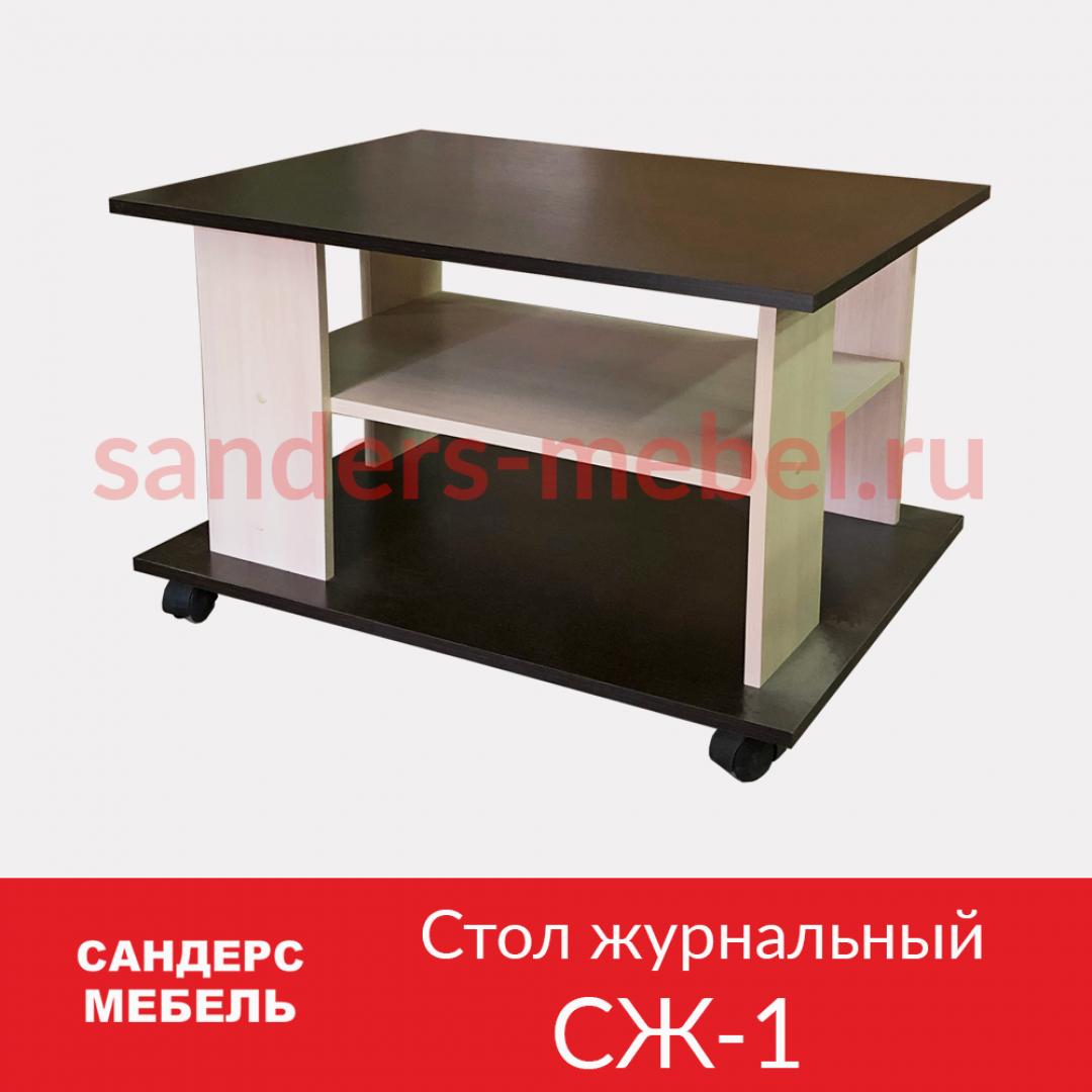 Стол журнальный СЖ-1