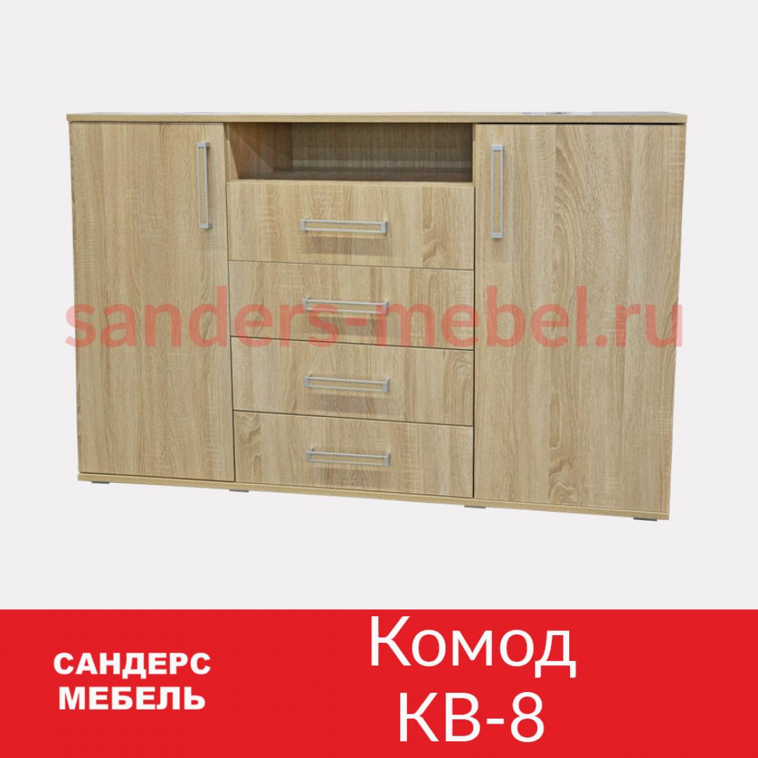 Комод КВ-8 ящики на шариковых направляющих