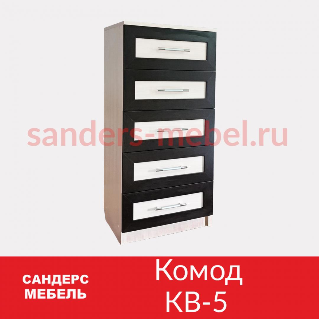 Комод КВ-5 рамка МДФ
