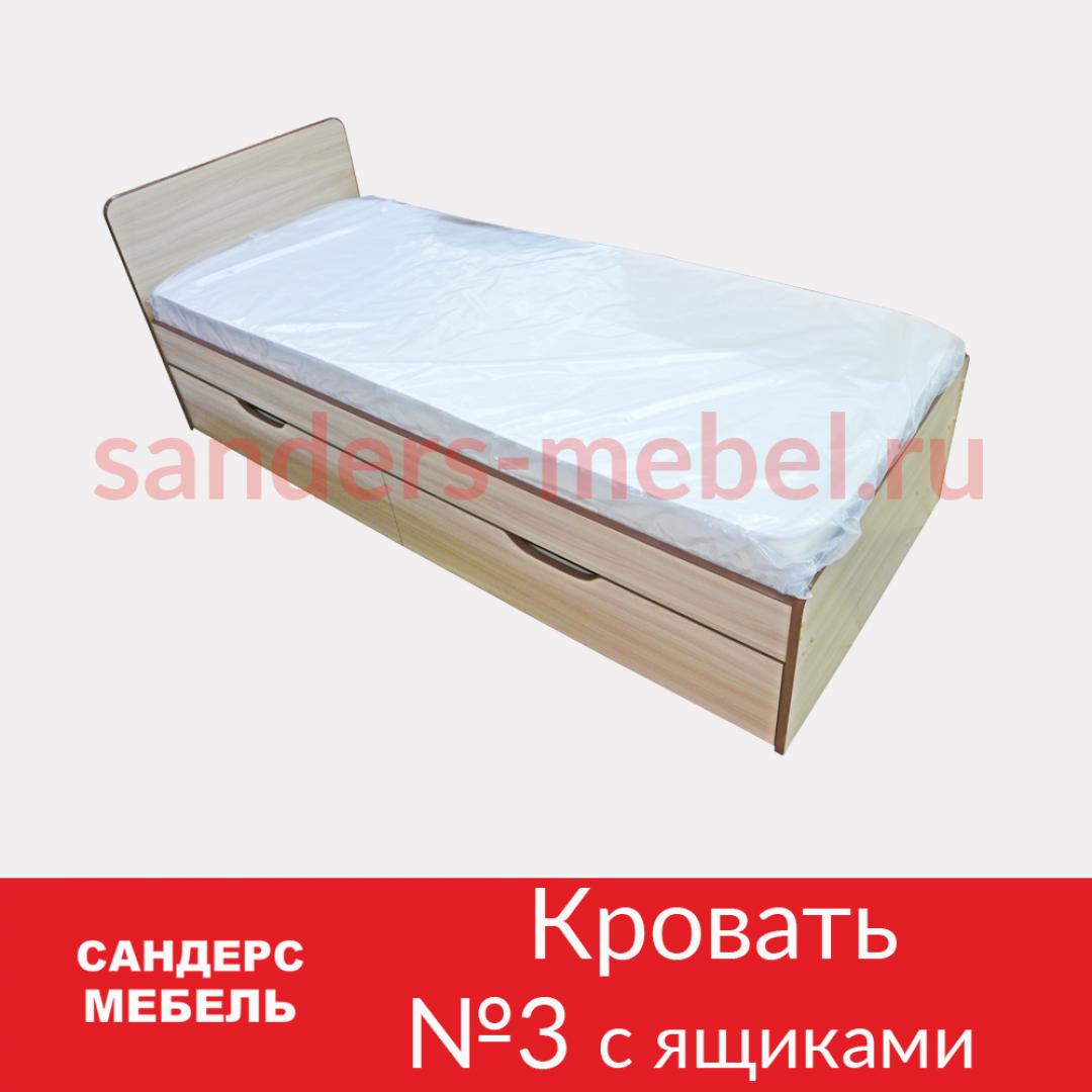 Кровать №3 с 2-мя ящиками
