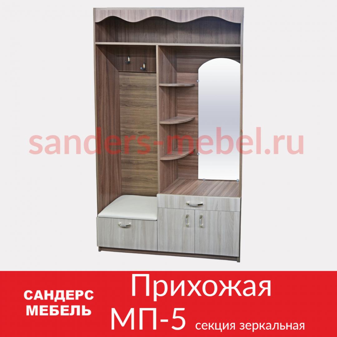 Прихожая МП-5 секция зеркальная