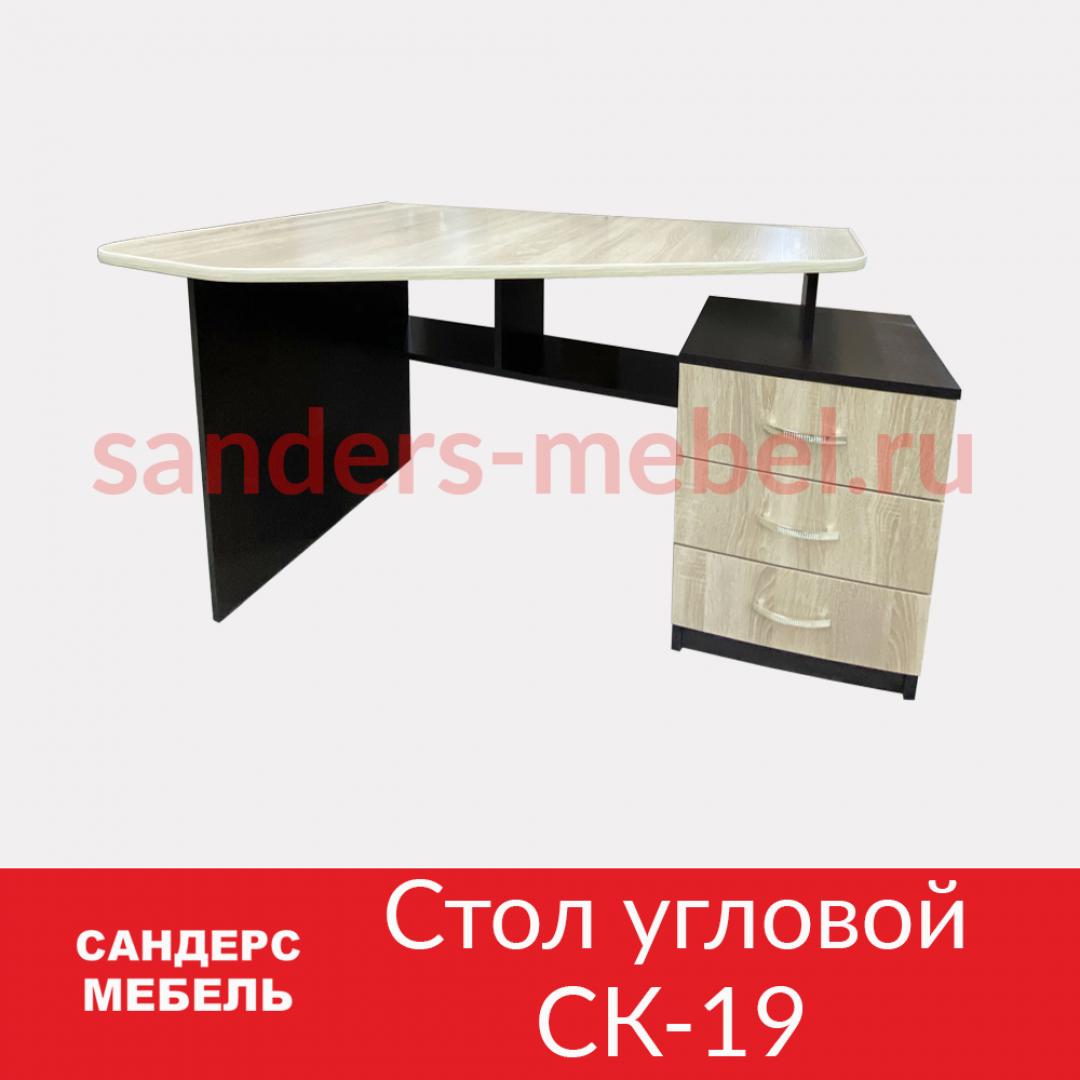 Стол угловой СК-19