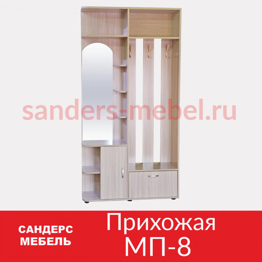 Прихожая МП-8 с зеркалом